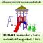 KUD-40 อุปกรณ์ออกกำลังกายและเล่นสำหรับเด็ก (หอคอยเดี่ยว + วิ่งต่างระดับสลับหัวไหล่คู่ + ชิงช้า 2 ที่นั่ง)