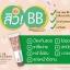 บีบีครีมกันแดด BK Acne BB Sunscreen SPF50 PA++ thumbnail 3
