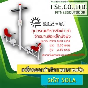SOLA - 01