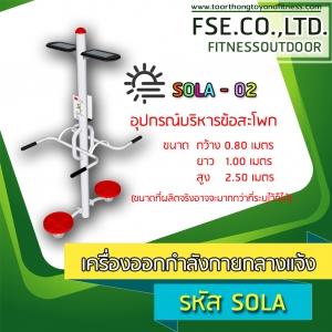 SOLA - 02