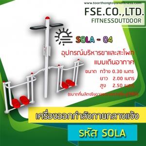 SOLA - 04